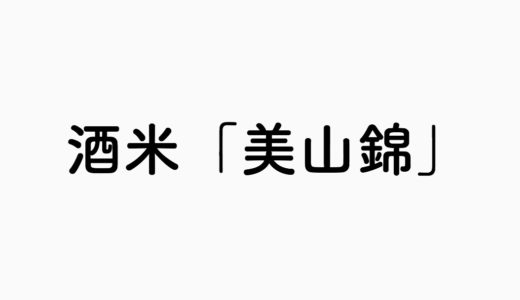 美山錦、長野県や東北で栽培されいている酒米の解説