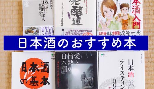 きき酒師が選ぶ日本酒おすすめ本11選