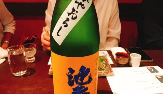 女子がときめいた!池亀 純米吟醸 無濾過ひやおろし【日本酒レビュー】