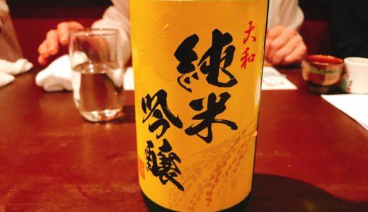食事と合わせて旨さ倍増!大和 純米吟醸【日本酒レビュー】