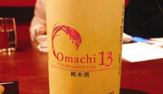 ウェルカムドリンクに!Omachi13  司牡丹  純米【日本酒レビュー】