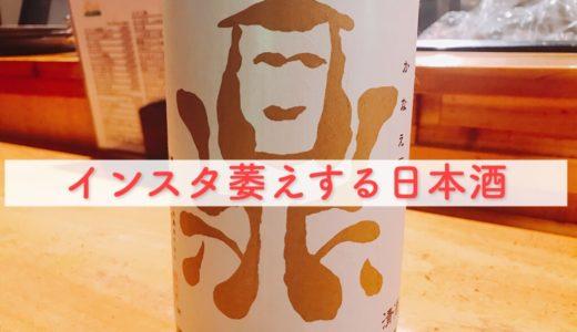 インスタ萎え日本酒、鼎(かなえ)純米吟醸
