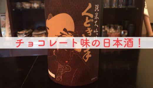 くどき上手Jr.ショコラはチョコレート味の日本酒!レビュー