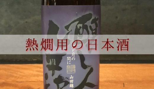 熱燗用の日本酒、醸し人九平次「火と月の間に」を飲んでみたレビュー