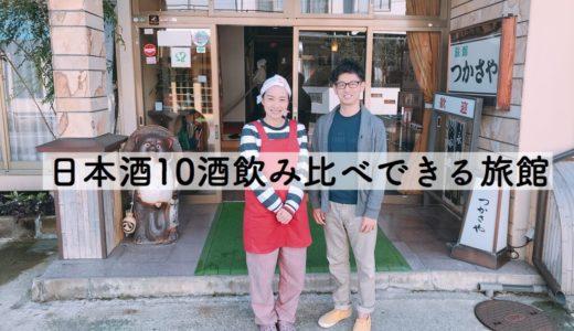 つかさや旅館は日本酒10種飲み比べができる湯田川温泉おすすめの宿【山形】