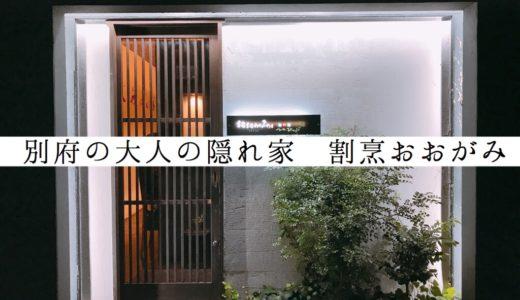 別府おおがみは日本酒がおいしい路地裏の大人の隠れ家【大分】
