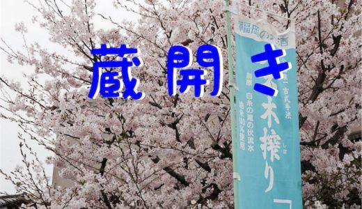 2019年白糸酒造蔵開きに行く前に読んで3倍楽もう!!
