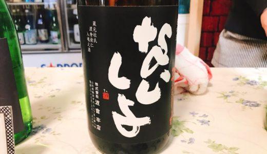 ないしょの日本酒を飲んだ!出羽ノ雪酒造・株式会社渡會本店