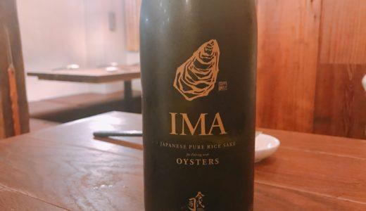 牡蠣専用の日本酒IMAを持って牡蠣小屋に行こう