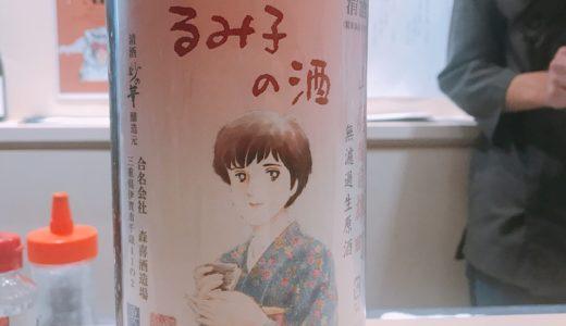 るみ子の酒はみんなに愛される食中酒だ!【山廃特別純米・無濾過生原酒レビュー】