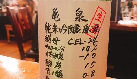 きき酒師による亀泉(かめいずみ)CEL24(セル)日本酒レビュー