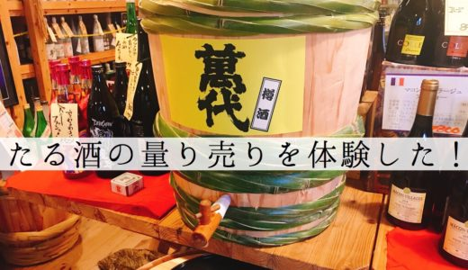 日本酒、たる酒の量り売りを体験してきた!