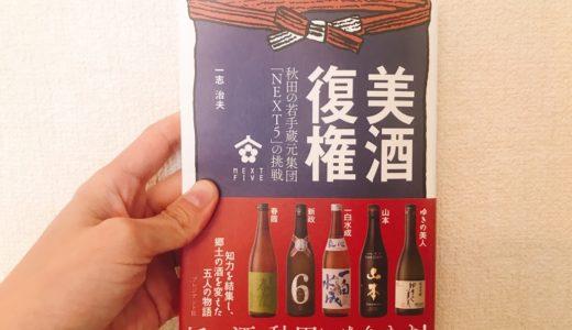 美酒復権 秋田の若手蔵元集団「NEXT5」の挑戦の日本酒本レビュー