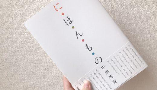 に・ほ・ん・も・の 中田英寿本レビュー