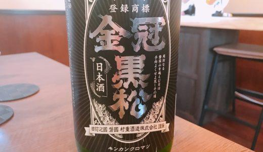 金冠黒松の純米吟醸酒レビュー、酸味が特徴の山口の日本酒