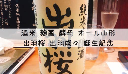 出羽桜 出羽燦々 誕生記念の日本酒レビュー