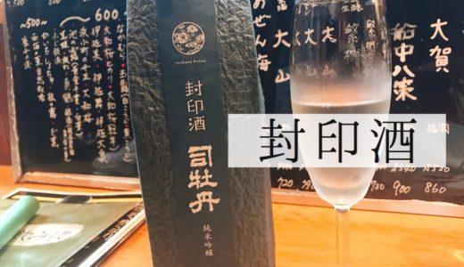 司牡丹の封印酒レビュー、紐をほどくドキドキ感もヤバい!