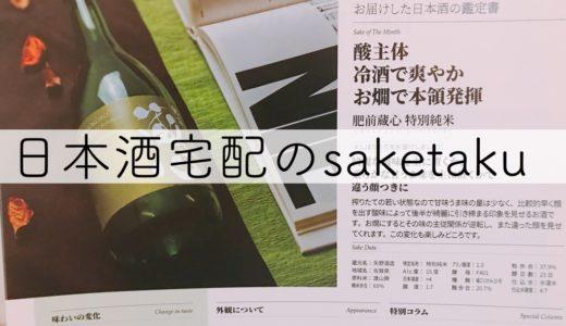 日本酒定期宅配「saketakuサケタク」をきき酒師が解説!!