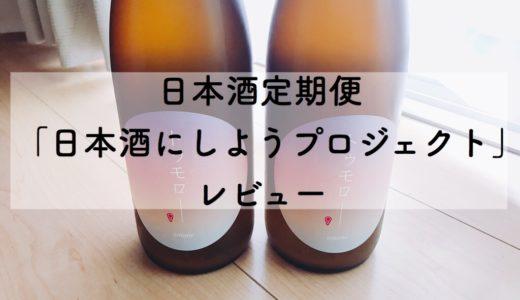 日本酒宅配定期便の「日本酒にしようプロジェクト」を頼んでみた!【レビュー】