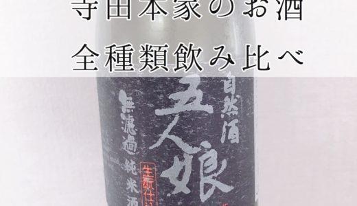 寺田本家の日本酒、全種類飲み比べしたレポ!